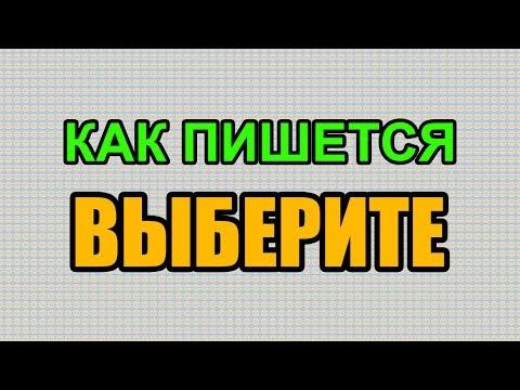 Видео: Как правильно пишется слово ВЫБЕРИТЕ по-русски