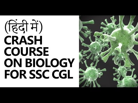 Biology for SSC CGL [Crash Course] (Hindi) (Part 3/5)
