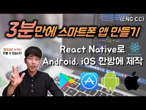앱 만드는게 이렇게 쉬웠나? 3분만에 안드로이드와 아이폰 어플 만들기