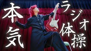 『ラジオ体操第一』を本気でギター弾いてみたww マイキ/ラトゥラトゥ