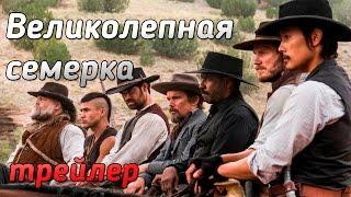 Великолепная семерка - русский трейлер (2016)