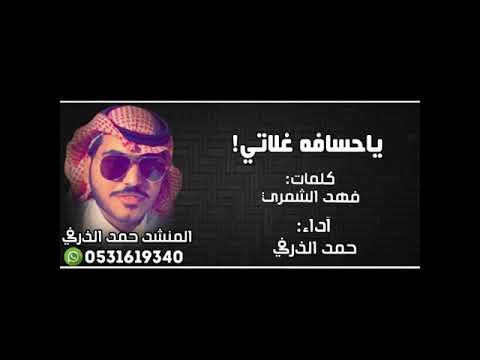 ياحسافة غلاتي_ اداء حمد الذرفي (حصرياً)