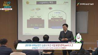 농사 기초 과정_시설토양관리 영상교재 Part 3.
