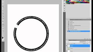Как написать «Текст по Кругу» и «Внутри Круга» в Фотошоп