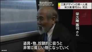 工業デザインの第一人者 栄久庵憲司さん死去