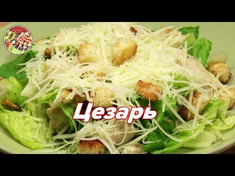 """Салат """"Цезарь"""".. Просто, вкусно, недорого!"""