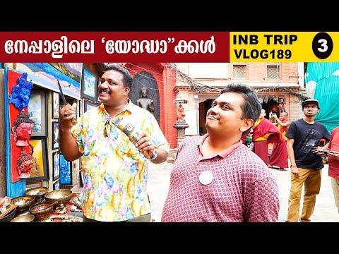 നേപ്പാളിലെ-യോദ്ധാക്കൾ-|inb-trip-experience-sharing-part-3