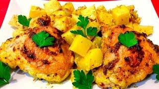Куриные Бедрышки Запеченные в Духовке с Картошкой Очень Вкусный и Быстрый Ужин!