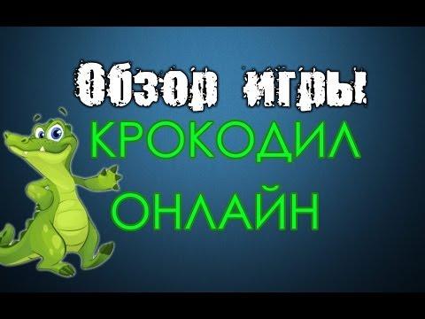 Обзор игры Крокодил Онлайн на Android (Samsung Galaxy S4).