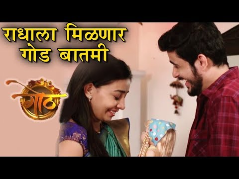 Goth | Radha Is Expecting A Good News | Star Pravah | Marathi Serial