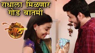 Goth | Radha Is Expecting A Good News | Star Pravah | Marathi Serial