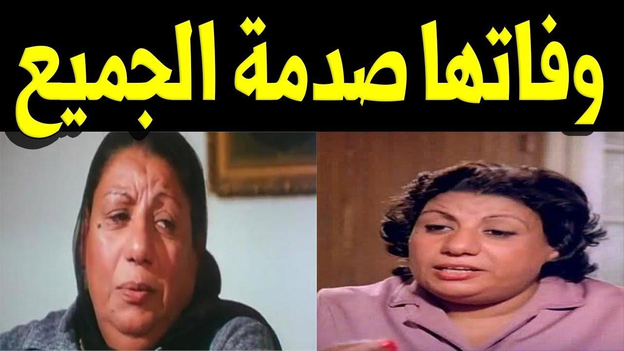 عــاااجـل : وفــااة الفنانة المصرية القديرة والكبيرة نعمات عبد الناصر منذ قليل وســط حــزن الجميع