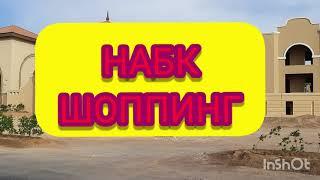 Шарм эль Шейх 2020 декабрь Набк Новый торговый центр