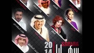 Mohammed Abdo...Kolaha Zekra | محمد عبده...كلها ذكري