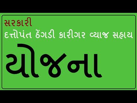 Government of Gujarat Yojana, Yojna, India, Dattopant thengadi scheme, bin sachivalay, office study
