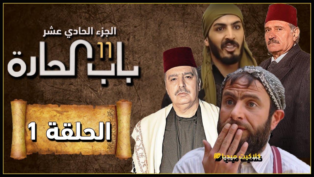 مسلسل باب الحارة الجزء 11 الحلقة 1 احداث و اخبار مسربة مسلسلات رمضان 2021 Youtube