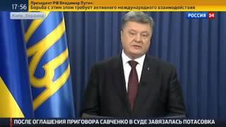 Порошенко готов обменять Савченко на двух российских военных