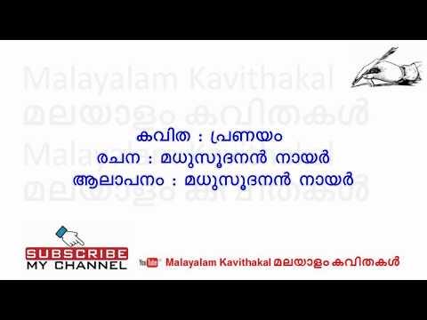 Pranayam Malayalam Kavitha With Lyrics | പ്രണയം കവിത