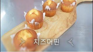 치즈머핀(치즈분말을 넣어 크림법으로 머핀만들기)