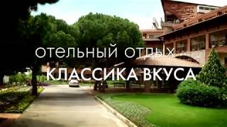 Отельный Отдых (промо ролик)