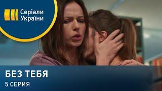 Без тебя (Серия 5)