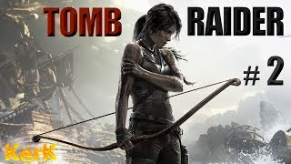 Tomb Raider (2013) # 2 ♼ Братство и волки. Выживач начался! ♼ СТРИМ