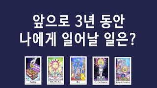 🙏PICK A CARD🙏What will happen to me in three years