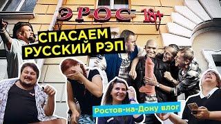 Спасаем русский рэп секс-игрушками. Баста в шоке. Секс-шоп Эрос в Ростове-на-Дону vlog