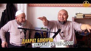 ДААРАТ БОЮНЧА ПОЗИТИВ СУРОО-ЖООП. Шейх Чубак ажы