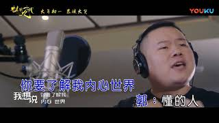 岳云鹏+郭麒麟【漂亮重要吗】原版MV
