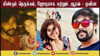 Oviya and Aarav beach Selfie Goes Viral