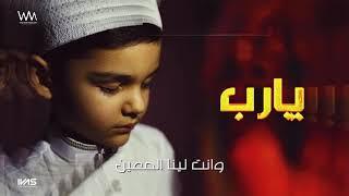 هاني شاكر | قول الله | البوم بطلب رضاك | رمضان 2020
