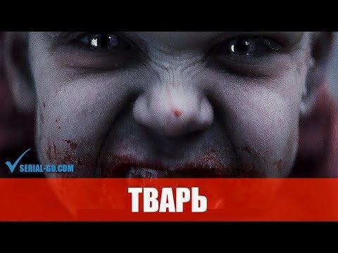 Фильм Тварь (2019) ужасы скоро в кино - анонс