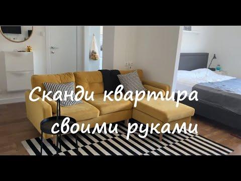 Тур по квартире в скандинавском стиле (2019)!