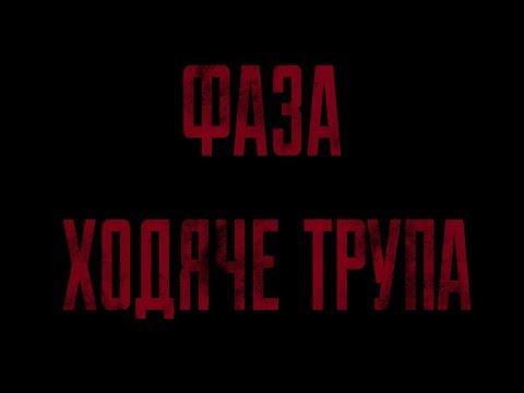 Страшные Истории от ASMADEIS - Ходячий Труп