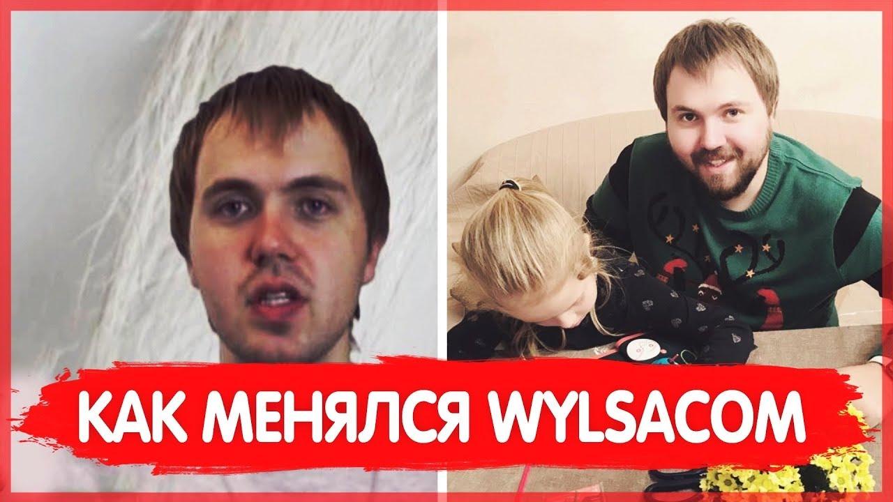 WYLSACOM - КАК МЕНЯЛСЯ (ДЕТСКИЕ ФОТОГРАФИИ)