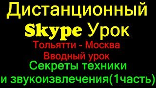 Урок Начинающего Барабанщика #1 | Рим клик Звукоизвлечение Посадка | Skype Обучение Москва - TLT