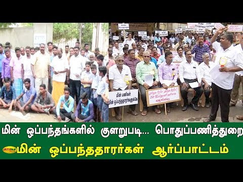 #Protest #EB  #ElectricalContractor மின் ஒப்பந்தங்களில் குளறுபடி... பொதுப்பணித்துறை மின் ஒப்பந்ததாரர்கள் ஆர்ப்பாட்டம்   Protest  #JayaPlus television is one among the foremost runner in Tamil News and media fields. Jaya plus comes under the whole brand of Jaya TV which includes four main stream channels. Jaya Plus live streams all major political happenings and current updates on a 24/7 basis daily. We cover recent updates of all genres like politics, media, movies, magazines with a policy of all under one roof. Apart from news we have talk shows and infotainment programmes like Achchum Asalum, Kelvigal Aayiram and Medhuva Pesunga.  Facebook - https://www.facebook.com/jayapluschannel/  Twitter - https://www.twitter.com/jayapluschannel  InstaGram - https://www.instagram.com/jayaplusnews/  Website - http://www.jayanewslive.com    Program Playlists :   Achum asalum - http://bit.ly/AchumAsalum  Medhuva Pesunga - https://www.youtube.com/playlist?list=PLeimZv3JlrlhTJ-LUI86bLKz2k2jBqwGW  Kelvigal Aayiram - https://www.youtube.com/playlist?list=PLeimZv3Jlrliz19ZEWCbx1IX8MRUndTk3  Makkal Manasu - https://www.youtube.com/playlist?list=PLeimZv3JlrliLJ6bdEmJ1QjyAd_bYR7qU  Special Stories - https://www.youtube.com/playlist?list=PLeimZv3Jlrli-sC79IKBT4esNoYVDO_Oh