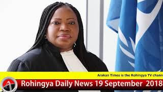 Rohingya Daily News Today 19 September 2018 أخبار | أراكان باللغة الروهنغيا |ရိုဟင္ဂ်ာ ေန႔စဥ္ သတင္း