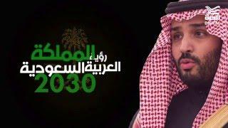 السعودية ما بعد النفط.. هذه أهم ملامح رؤية 2030