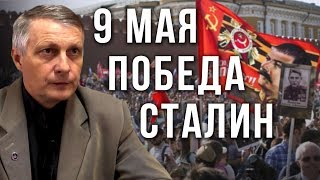 9 мая. Победа. Сталин. Валерий Пякин