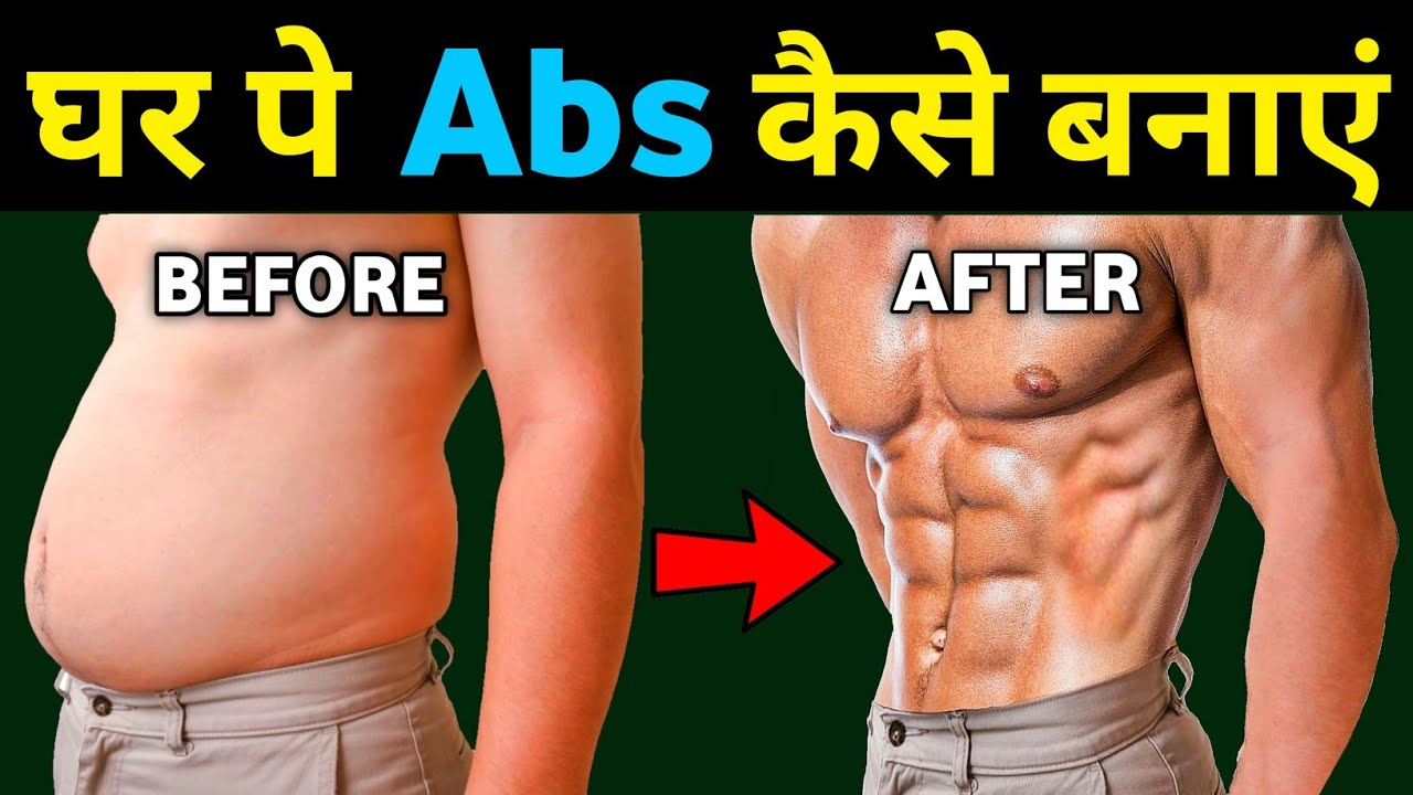 एब्स कैसे बनाएं | How to make abs at home | Six pack kaise banaye | How to reduce belly fat