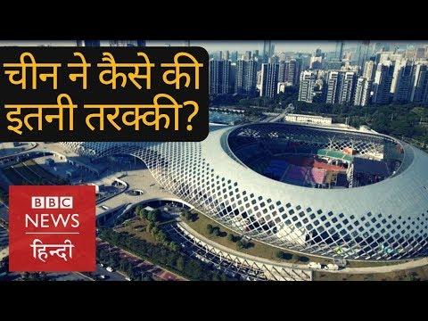 How China and Shenzhen changed it's Image and got Development? (BBC Hindi)