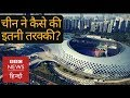 How China and Shenzhen changed it's Image and got Development? (BBC Hindi)