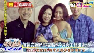 20161221中天新聞 哈林雞年當爸爸?!傳張嘉欣有孕3月