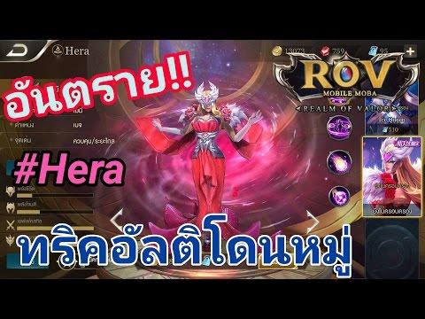 Game rov#ทริคเจ๋งๆของ Heraลูเมีย อย่าดูถูกตัวละคร สกิลอันตรายมาก(ตัวใหม่ไทย)