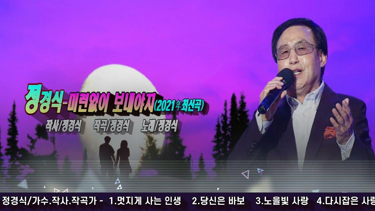 #정경식♥미련없이 보내야지 (2021年최신곡.작사.곡.노래-정경식.유튜브 최초공개)