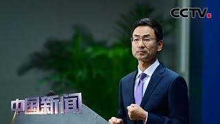[中国新闻] 中国外交部:对新冠病毒起源下确定性结论为时尚早 | 新冠肺炎疫情报道