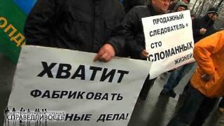 В Москве прошел митинг против следственного произвола(, 2010-11-22T11:57:34.000Z)
