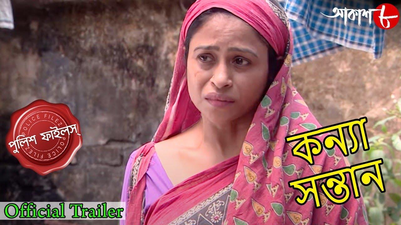কন্যা সন্তান   Englishbazar Thana   Official Trailer   Police Files   Bangla Crime Serial   Aakash 8